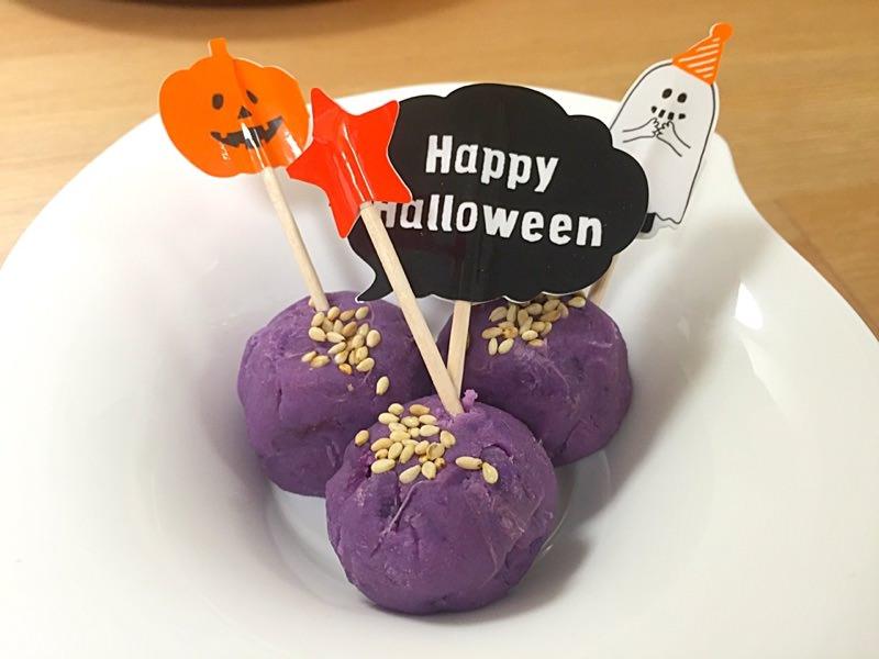 ハロウィンにも✧紫芋のお団子✧