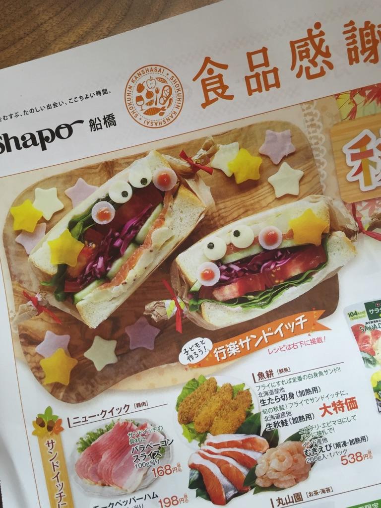 シャポー船橋 食品感謝祭に掲載いただいています!