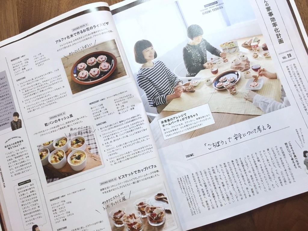 宝島社さん「リンネル」にレシピ掲載していただきました!