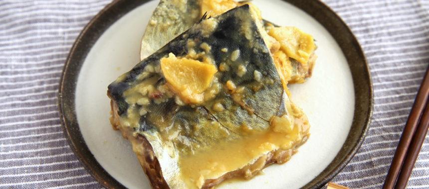 【手作り甘酒レシピ】甘酒でふっくら!鯖の味噌煮