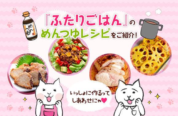 【ヤマキ様】めんつゆレシピご紹介いただいております!