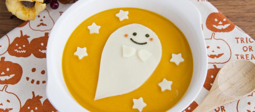 【ハロウィン】レンジで簡単!甘酒の濃厚かぼちゃポタージュ
