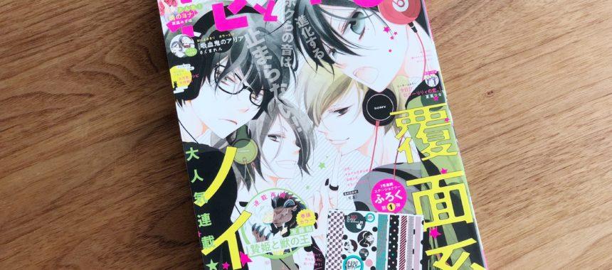 本日発売!「花とゆめ」にてレシピ掲載いただきました!