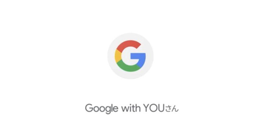 GoogleさんのCMに登場しています!