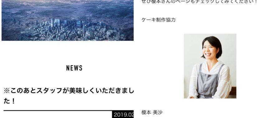 フジテレビアニメ「revisions」ケーキ再現