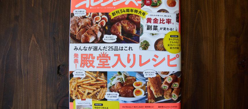 【嬉しいお知らせ】「オレンジページ」掲載&今週末イベント登壇します!@二子玉川