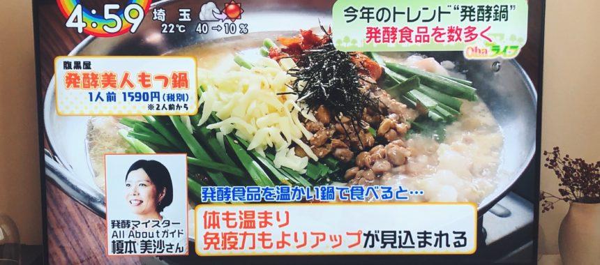 【テレビのお仕事】発酵鍋について