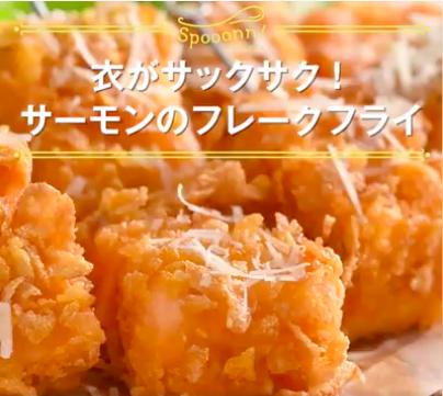 講談社さんspooonn!のレシピ動画公開!