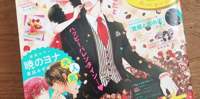 料理監修「花とゆめ」掲載マンガ「半熟アプランティ」の最終話が発売です!
