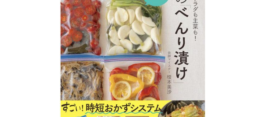 『野菜のべんり漬け』