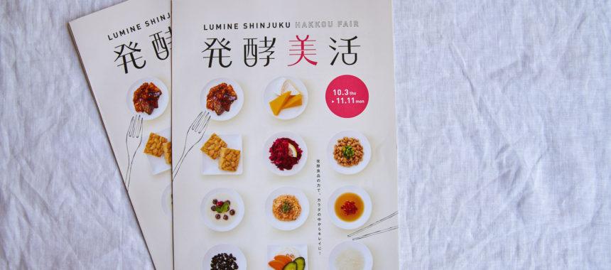 ルミネ新宿「発酵フェア」イベントに登壇