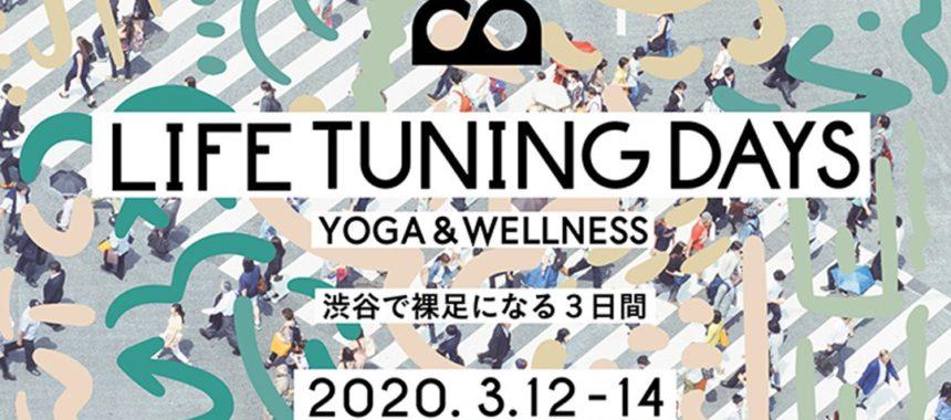 【イベント出演】渋谷ストリーム『LIFE TUNING DAYS』に出演します