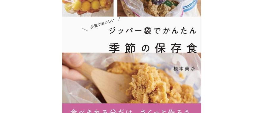 制作期間1年!『ジッパー袋でかんたん 季節の保存食』発売されます!