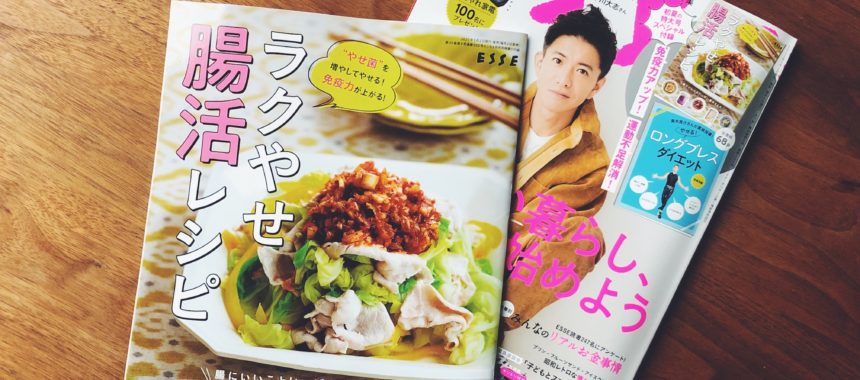 【ESSE掲載】発酵野菜