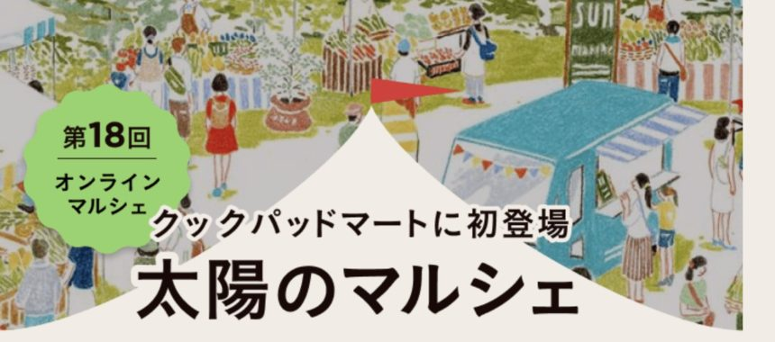 【太陽のマルシェ、オンライン料理教室ライブ配信のお知らせ】