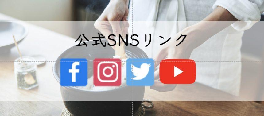 公式SNSリンク