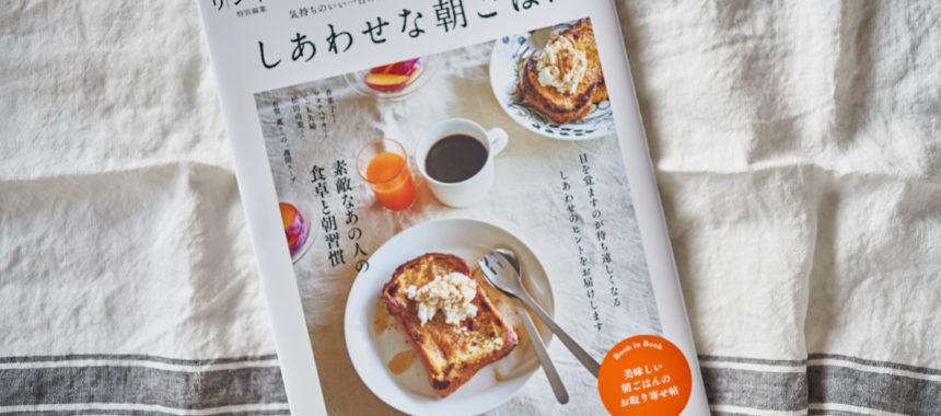 【リンネル掲載】手作りジャム、バター