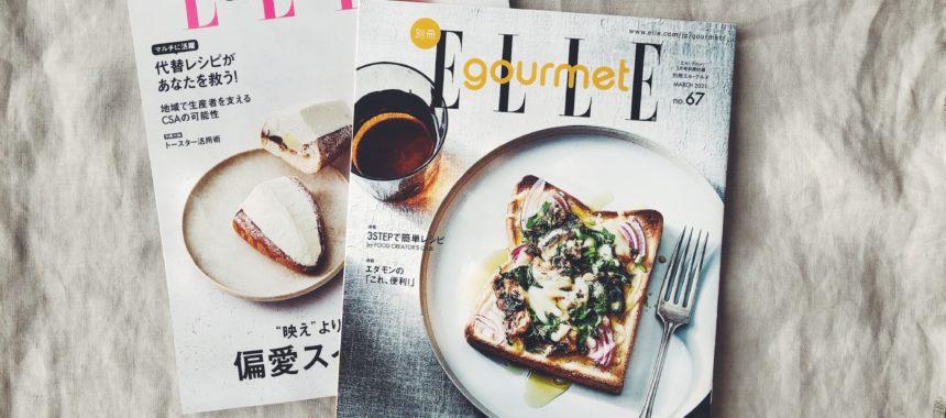 【ELLE gourmet掲載】トースター活用レシピ