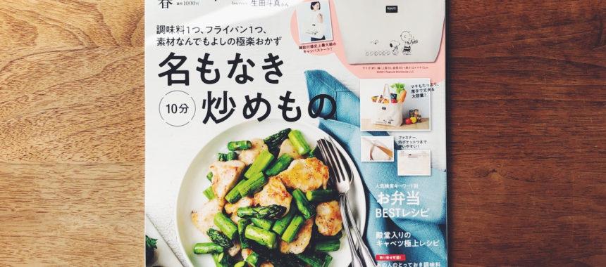 【クックパッドプラス掲載】手作りみそレシピ
