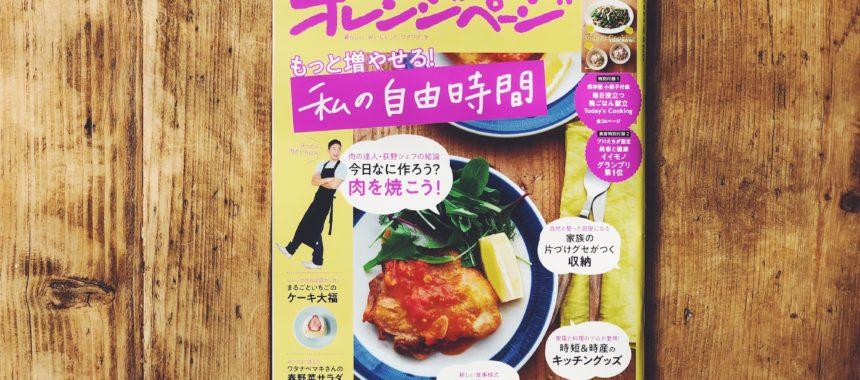 【オレンジページ掲載】植物油レシピ