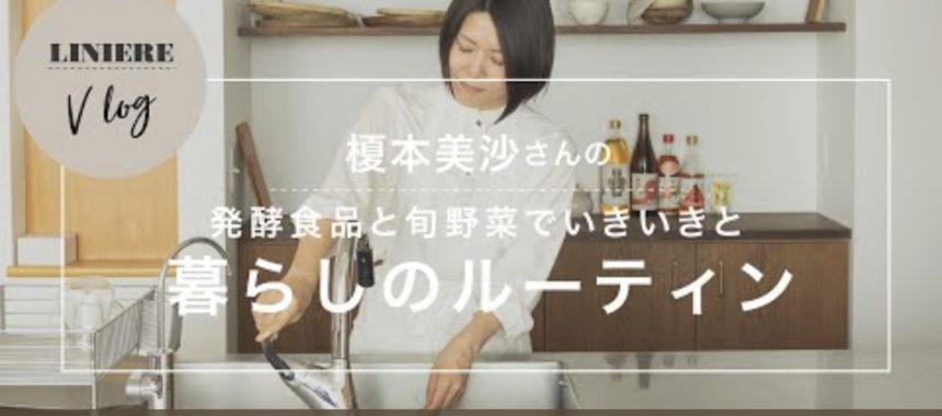 【リンネルYouTube出演】暮らしのルーティン