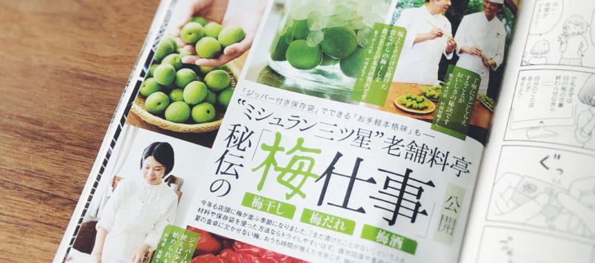 【女性セブン掲載】梅仕事(梅干し、梅シロップ、梅ジャム)