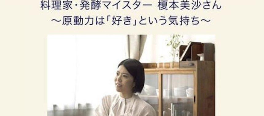 【ルミネ取材】発酵のこと、暮らしのこと