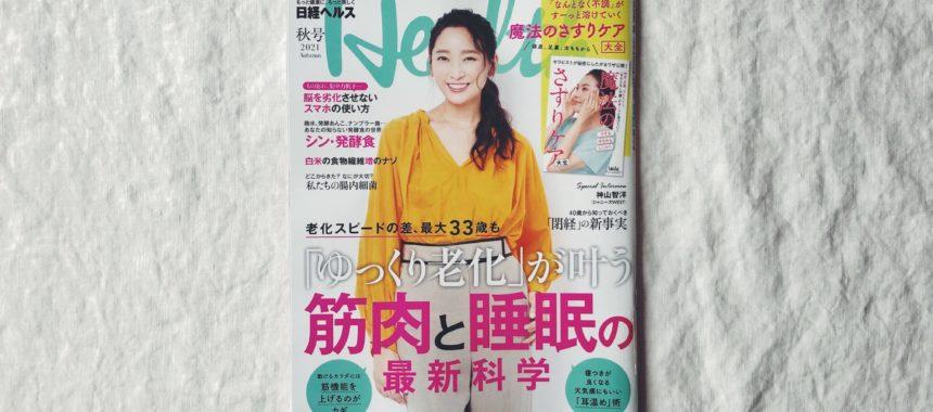 【日経ヘルス掲載】シン・発酵食
