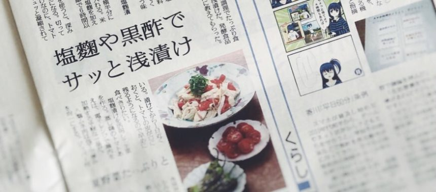 【読売新聞掲載】発酵浅漬け