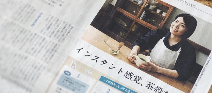 【日経新聞掲載】抹茶を気軽に